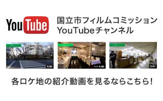 国立市フィルムコミッション Youtubeチャンネル 各ロケ地の紹介動画を見るならこちら!